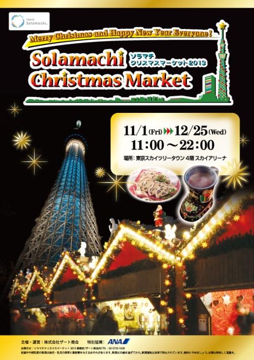 ソラマチ クリスマスマーケット2013 のポスター1