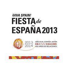 フィエスタ・デ・エスパーニャ2013『VIVA SPAIN!』のロゴ