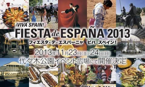 フィエスタ・デ・エスパーニャ2013『VIVA SPAIN!』のポスター