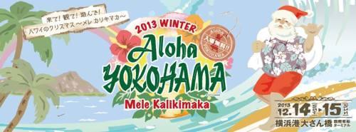アロハヨコハマ2013~メレ カリキマカ~のポスター1
