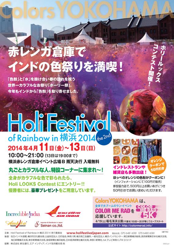 Holi Festival of Rainbow 2014 in 横浜のポスター