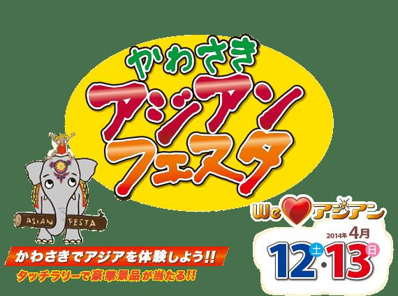 川崎アジアンフェスタのポスター