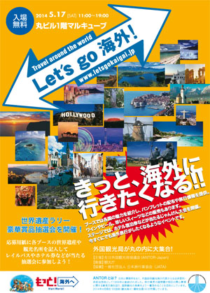 Let's Go海外!2014のポスター