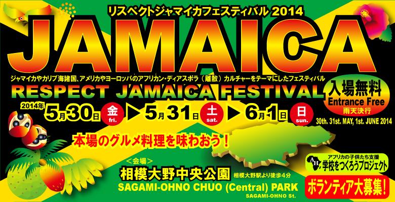 リスペクトジャマイカフェスティバル 2014のポスター