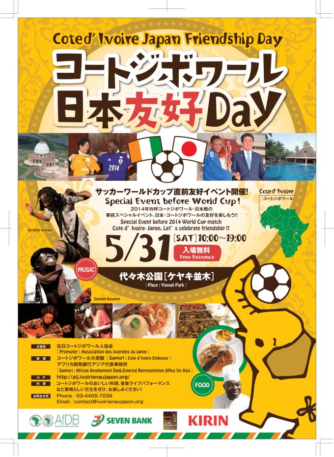 コートジボワール日本友好デーのポスター