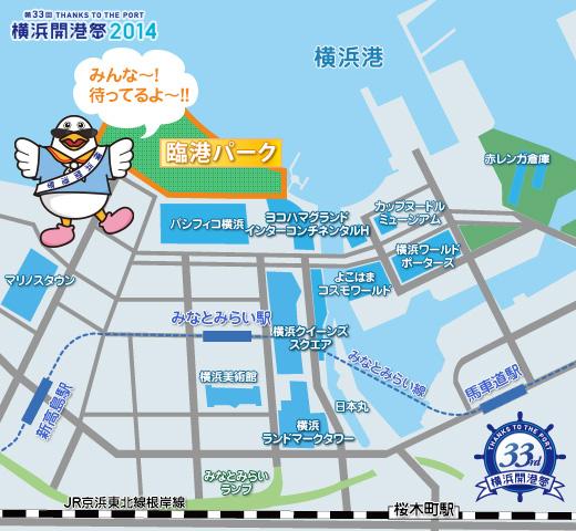 第33回横浜開港祭アクセスマップ