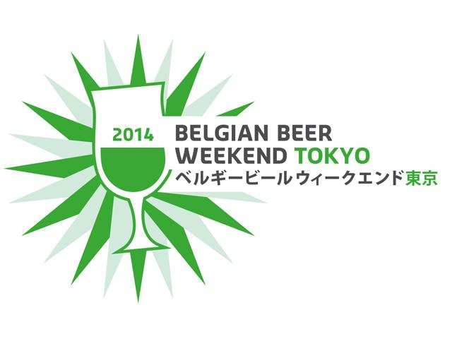 ベルギービールウィークエンド東京2014のポスター