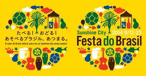 サンシャインシティ フェスタドブラジル2014のロゴ2