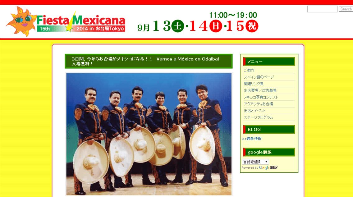 第15回フィエスタ・メヒカーナ2014 in お台場