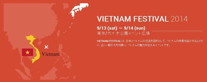 ベトナムフェスティバル2014のポスター