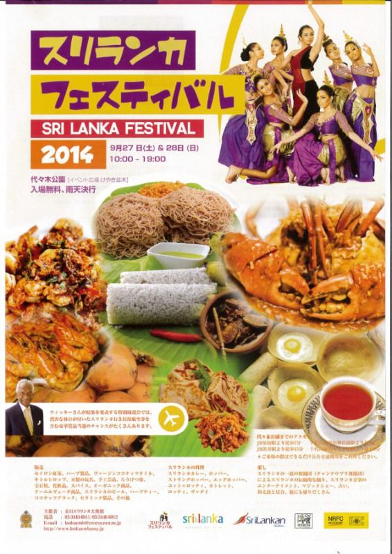 スリランカフェスティバル2014のポスター