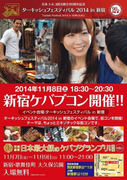 新宿ケバブコンのポスター