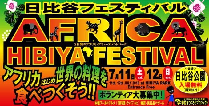アフリカ日比谷フェスティバルのポスター