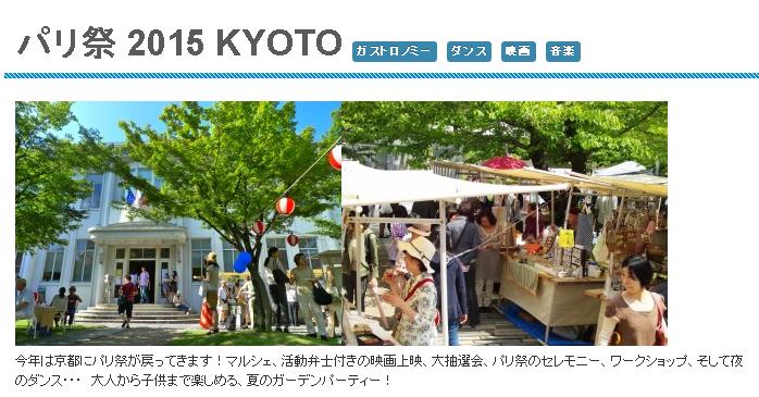 パリ祭2015 Kyoto