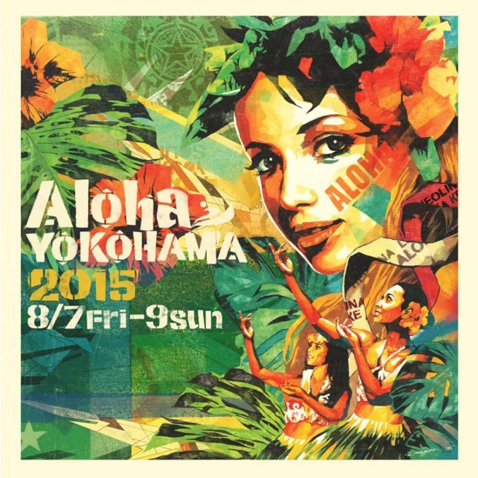 アロハヨコハマ2015のポスター