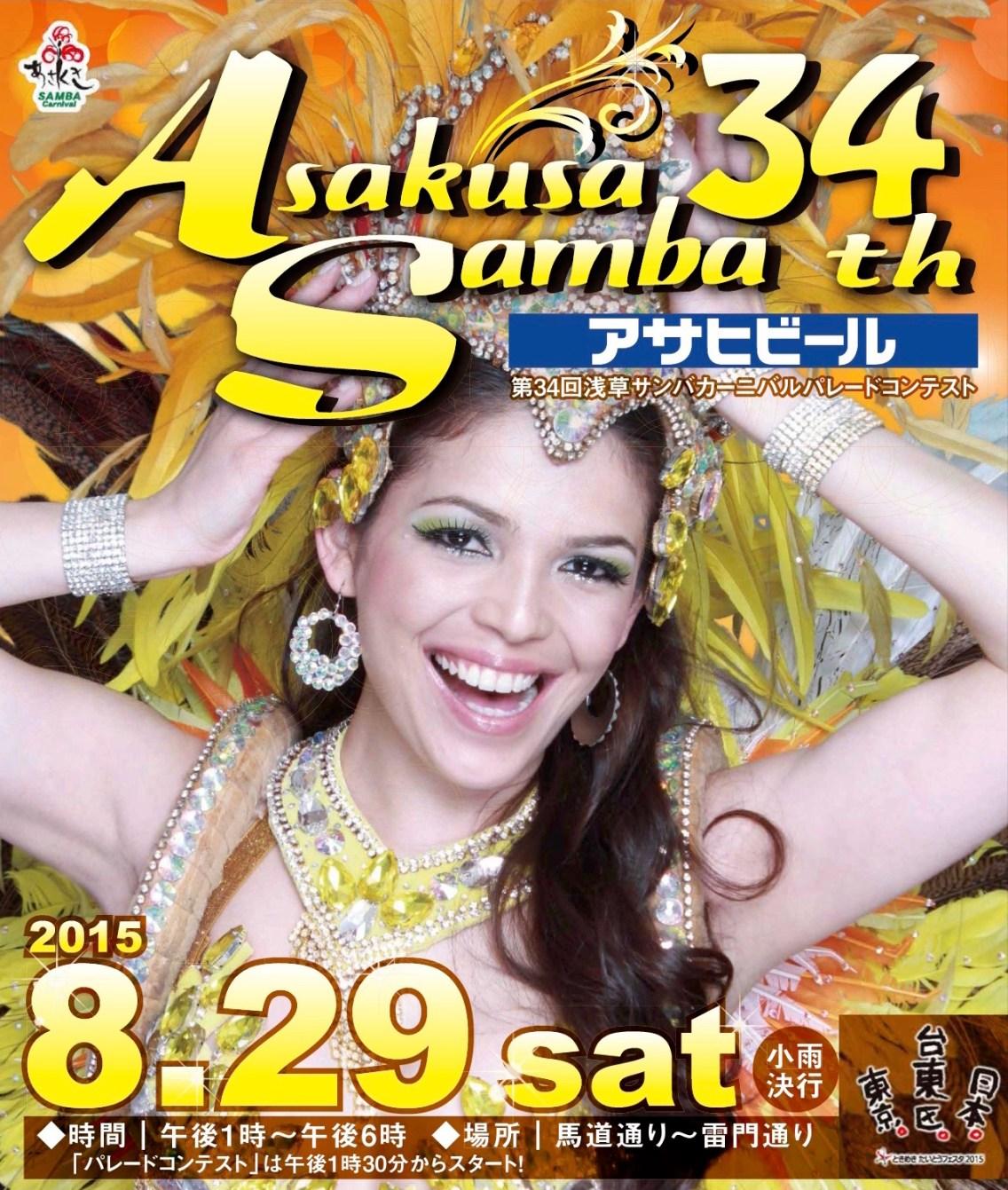 第34回浅草サンバカーニバルのポスター