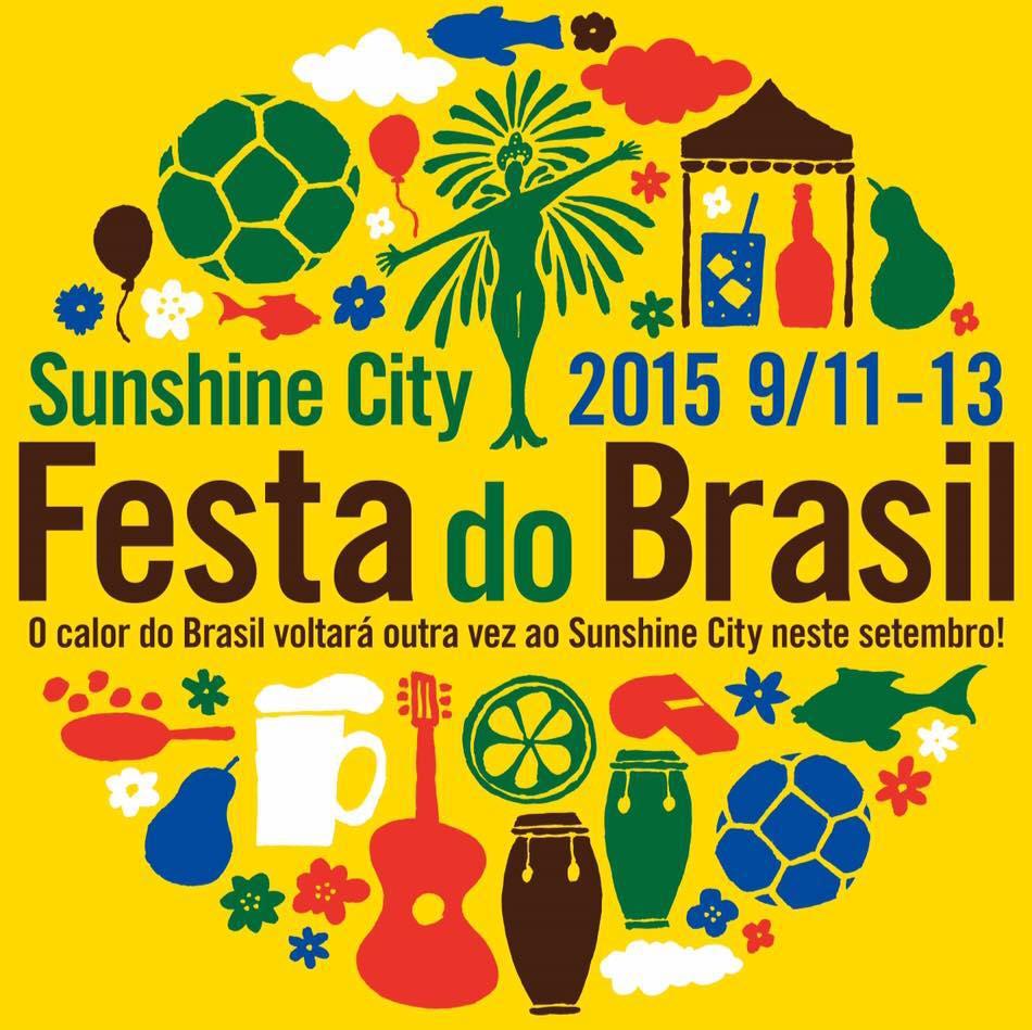 サンシャインシティ フェスタ ド ブラジル2015のポスター