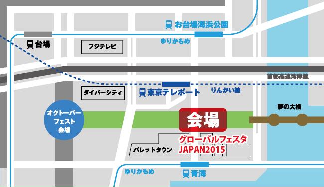 グローバルフェスタJAPAN2015アクセスマップ