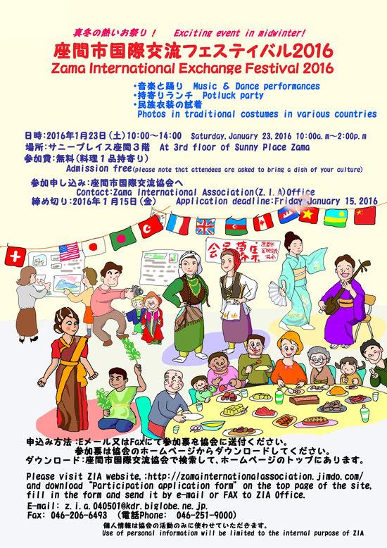 座間市国際交流フェスティバル2016のポスター