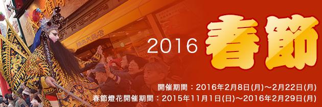 2016春節(旧正月)のポスター