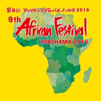 第9回アフリカンフェスティバルよこはま2016のポスター