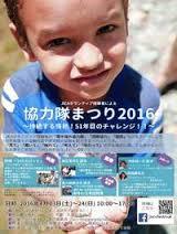 協力隊まつり2016~持続する情熱!のポスター