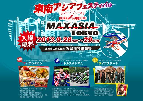 東南アジアフェスティバル「MAXASIA TOKYO ポッカサッポロ マクサジア東京」