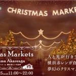 2013年11月30日(土)~12月25日(水)クリスマスマーケット in 横浜赤レンガ倉庫