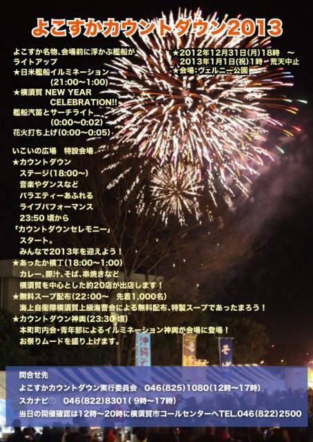 よこすかカウントダウン2014のポスター
