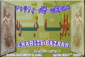 イラン・イスラム共和国大使館「チャリティーバザー」