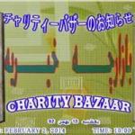 2014年2月2日(日)イラン・イスラム共和国大使館「チャリティーバザー」(イラン南部地震被災者への支援) / 東京・南麻布