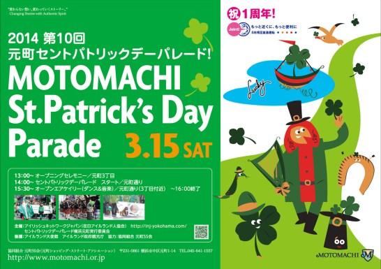 セントパトリックデー・パレード横浜2014のポスター