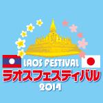 2014年5月24日(土)・25日(日)ラオスフェスティバル2014 / 代々木公園イベント広場