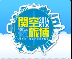 関空旅博2014
