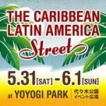 2014年5月31日(土)・6月1日(日)カリブ・ラテンアメリカ ストリート 2014 / 代々木公園イベント広場