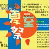 2014年6月7日(土)第13回フィンランド夏至祭 / 長野・小海町 松原湖(長湖)湖畔