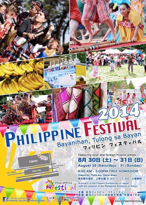フィリピン フェスティバルのポスター