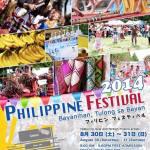 2014年8月30日(土)・31日(日)フィリピン フェスティバル / 上野公園 噴水広場