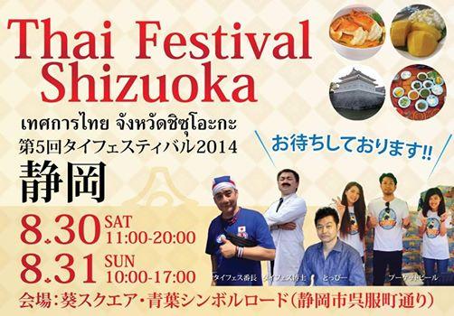 第5回タイフェスティバルin静岡