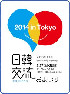 「日韓交流おまつり2014 in Tokyo」のフライヤー