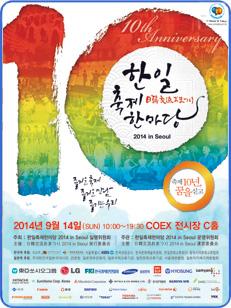 「日韓交流おまつり2014 in Seoul」のフライヤー