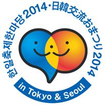 「日韓交流おまつり2014 in Tokyo」ロゴ