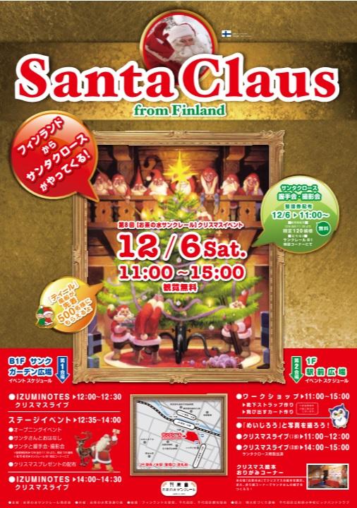 第8回「クリスマスイベント」フィンランドからサンタクロースがやってくる! ポスター
