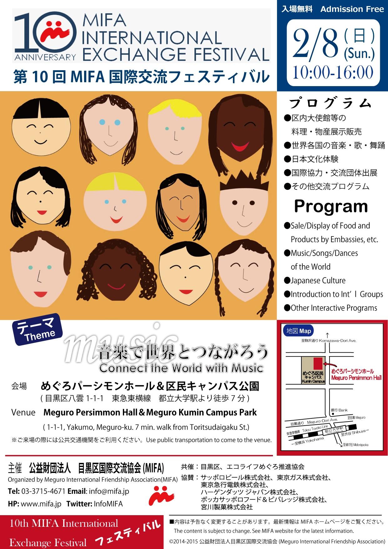第10回MIFA国際交流フェスティバルのポスター