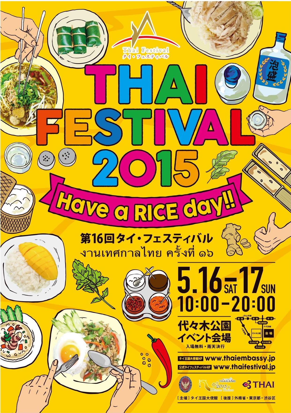 第16回 タイ・フェスティバル2015のポスター