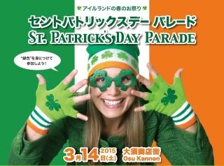 2015年名古屋セントパトリックスデーパレード