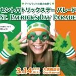 2015年3月14日(土)2015年名古屋セントパトリックスデーパレード  / 名古屋・大須観音、大須商店街