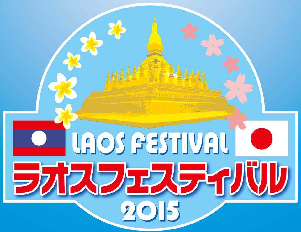 ラオスフェスティバル2015