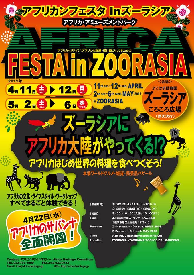アフリカンフェスタinズーラシアのポスター