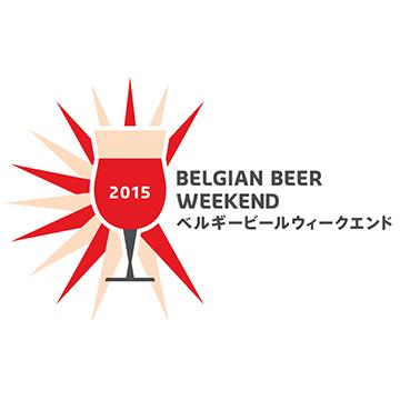 ベルギービールウィークエンド2015
